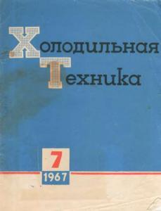 Холодильная техника 1967 №07