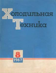 Холодильная техника 1967 №08