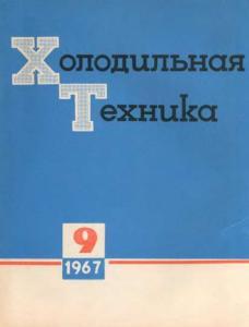 Холодильная техника 1967 №09