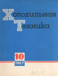 Холодильная техника 1967 №10