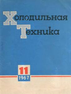 Холодильная техника 1967 №11