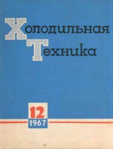 Холодильная техника 1967 №12