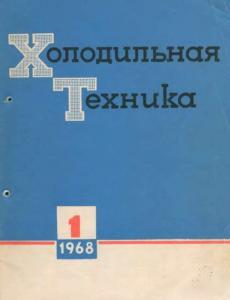 Холодильная техника 1968 №01