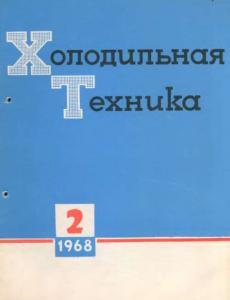 Холодильная техника 1968 №02