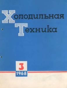 Холодильная техника 1968 №03