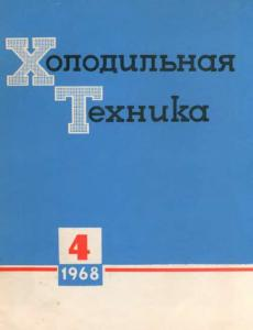 Холодильная техника 1968 №04