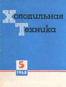 Холодильная техника 1968 №05