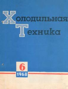 Холодильная техника 1968 №06