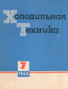 Холодильная техника 1968 №07