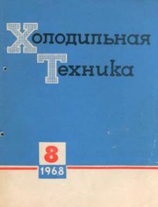 Холодильная техника 1968 №08