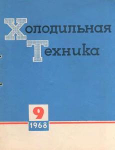 Холодильная техника 1968 №09
