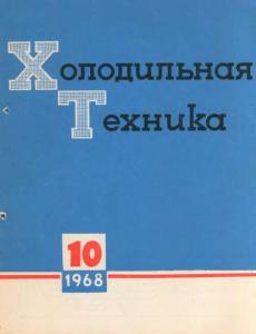 Холодильная техника 1968 №10