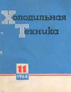 Холодильная техника 1968 №11