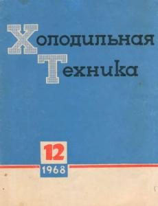Холодильная техника 1968 №12