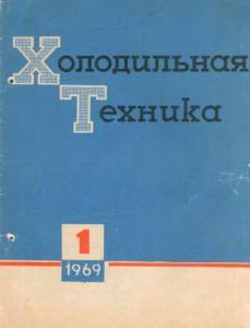 Холодильная техника 1969 №01