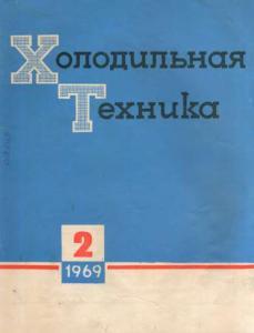 Холодильная техника 1969 №02
