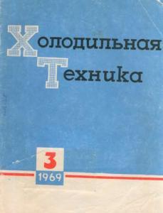 Холодильная техника 1969 №03