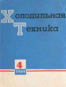 Холодильная техника 1969 №04