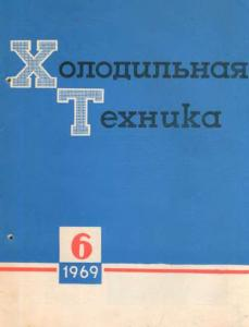 Холодильная техника 1969 №06