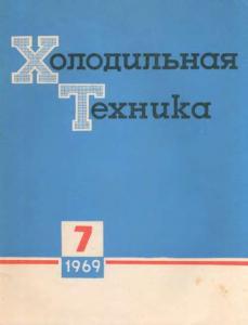 Холодильная техника 1969 №07