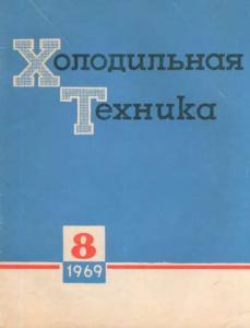 Холодильная техника 1969 №08