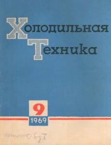 Холодильная техника 1969 №09