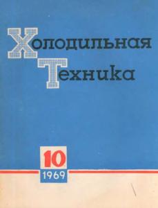 Холодильная техника 1969 №10