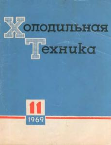 Холодильная техника 1969 №11