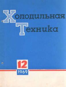 Холодильная техника 1969 №12