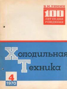 Холодильная техника 1970 №04