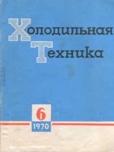 Холодильная техника 1970 №06