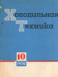 Холодильная техника 1970 №10