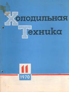 Холодильная техника 1970 №11