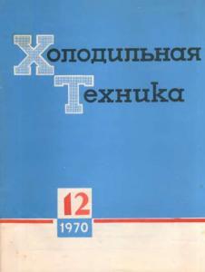 Холодильная техника 1970 №12