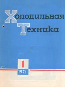 Холодильная техника 1971 №01
