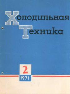 Холодильная техника 1971 №02
