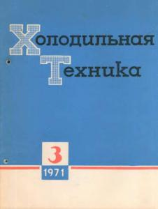 Холодильная техника 1971 №03