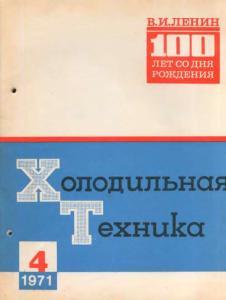 Холодильная техника 1971 №04
