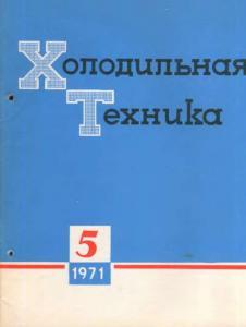 Холодильная техника 1971 №05