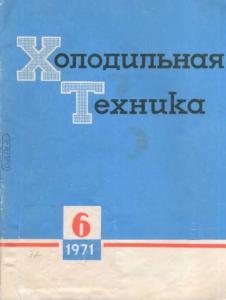 Холодильная техника 1971 №06