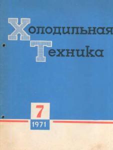 Холодильная техника 1971 №07