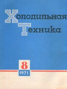 Холодильная техника 1971 №08