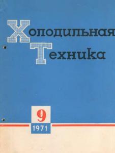 Холодильная техника 1971 №09