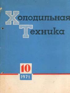 Холодильная техника 1971 №10