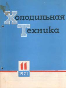 Холодильная техника 1971 №11