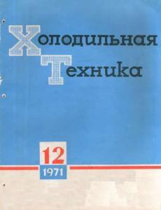 Холодильная техника 1971 №12