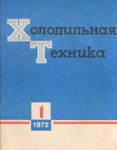 Холодильная техника 1972 №01