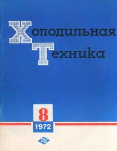 Холодильная техника 1972 №08