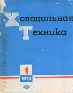 Холодильная техника 1973 №01