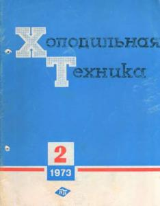 Холодильная техника 1973 №02